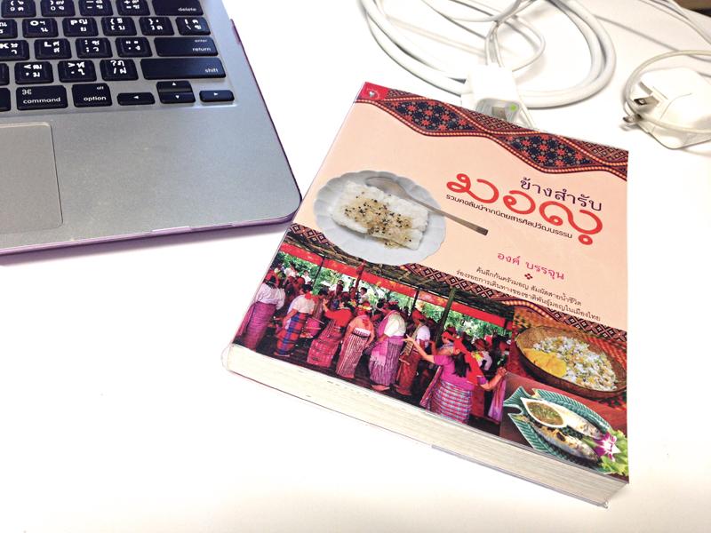 08212014-ong-banjoon-mon-dipping-sauce-book